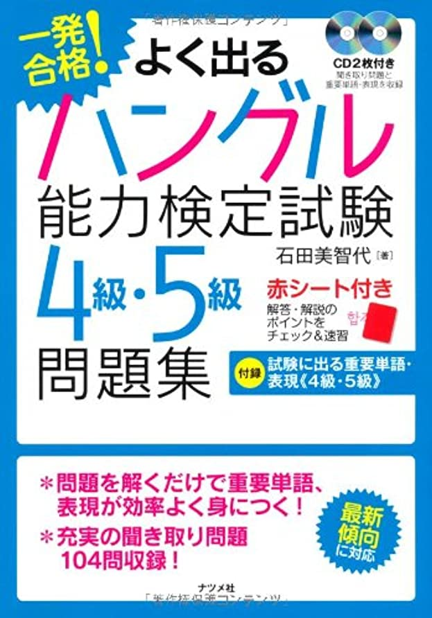 一般叙情的な変化CD付 瞬訳韓国語 初級編