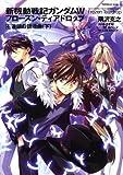 img - for Requiem Gundam W Frozen Teardrop (4) chain (bottom) (Kadokawa Comics Ace) book / textbook / text book