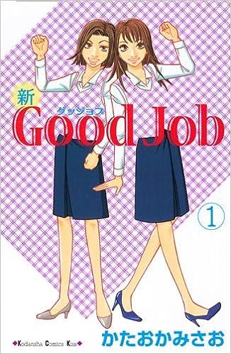 新Good Job~グッジョブ(1) (KC K...