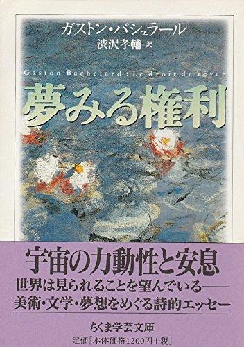 夢みる権利 (ちくま学芸文庫)