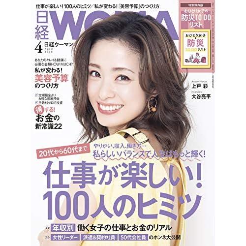 日経ウーマン 2020年4月号 表紙画像