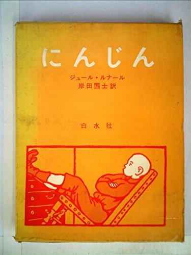 にんじん (1959年)