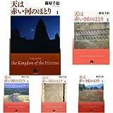 天(そら)は赤い河のほとり 文庫版 全16巻セット (クーポンで+3%ポイント)