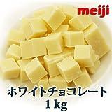 業務用 明治 ホワイトチョコレート(1kg)