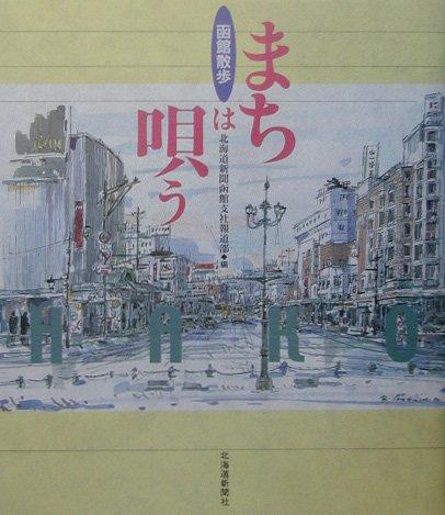函館散歩 まちは唄う