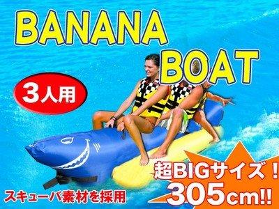 バナナボート 20704