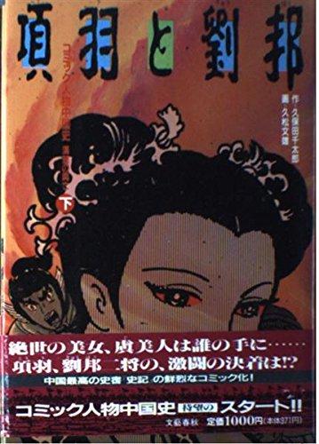 項羽と劉邦―漢楚の興亡 (下) (コミック人物中国史)