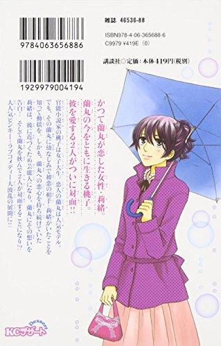 Momoiro Heaven! / Pink Heaven! Vol.11 [Japanese Edition]