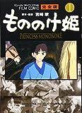 Mononoke hime = Princess Mononoke