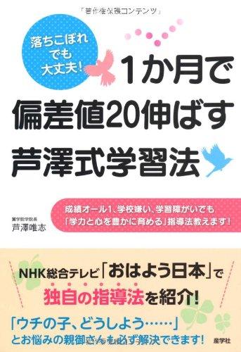Download 1kagetsu de hensachi 20 nobasu ashizawa shiki gakushuho : Ochikobore demo daijobu : Seiseki oru 1 gakkogirai gakushu shogai demo gakuryoku to kokoro o yutaka ni hagukumeru shidoho oshiemasu. pdf
