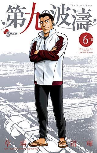 第九の波濤 (6) (少年サンデーコミックス)