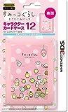 Nintendo and San-X Official Kawaii 3DS Game Card Case12 -Sumikko Gurashi (Things in the Corner) Minikko-