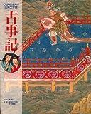 古事記 (くもんのまんが古典文学館)