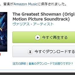 Amazon グレイテスト ショーマン サウンドトラック オリジナル サウンドトラック サウンドトラック 音楽