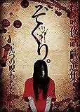 ぞくり。 怪談夜話 総集編~九つの呪われた物語~ [DVD]