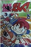 DANDAN Dunk 3 (comic bonbon) (1995) ISBN: 4063217302 [Japanese Import]