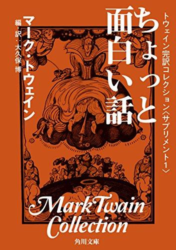 トウェイン完訳コレクション 〈サプリメント1〉ちょっと面白い話<トウェイン完訳コレクション> (角川文庫)