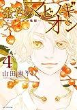 金色のマビノギオン ―アーサー王の妹姫― 4 (花とゆめコミックス)