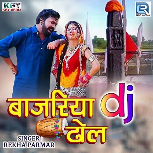 Bajriya DJ Dhol