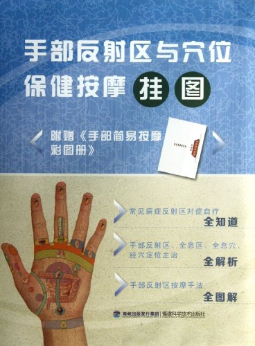 Wall Chart of Hand Reflection Area and Meridian Health Care Massage Color Booklet of Simple Hand Massage Is Attached (Chinese Edition) (Chart Massage Hand)