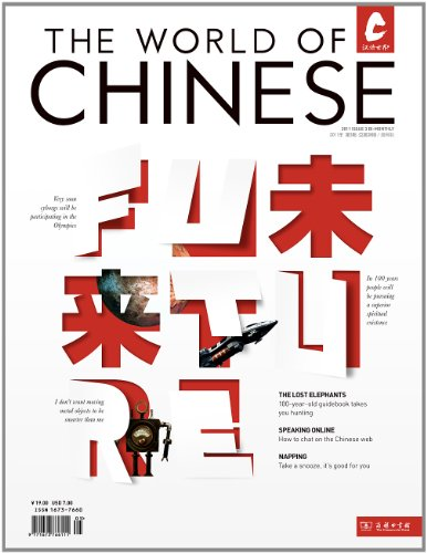 The World of Chinese: The Future Issue