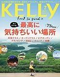月刊KELLY(ケリー) 2018年 07 月号 [雑誌]