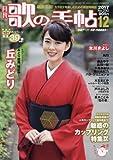 月刊歌の手帖 (2017年12月号)
