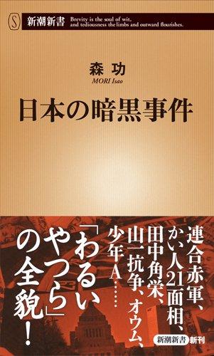 日本の暗黒事件 (新潮新書)