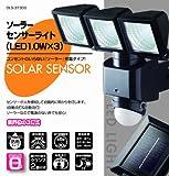 Solar sensor light (LED1.0W×3) DLS-3T300