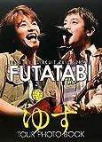 YUZU LIVE CIRCUIT 2010 SUMMER 「FUTATABI」TOUR PHOTO BOOK