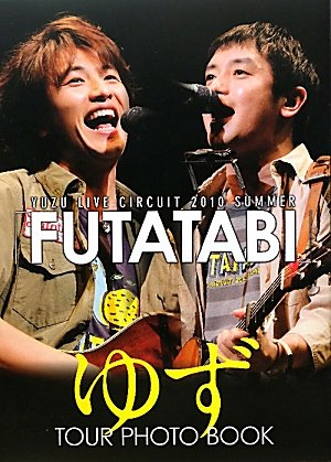 "YUZU LIVE CIRCUIT 2010 SUMMER ""FUTATABI"" TOUR PHOTO BOOK (2010) ISBN: 4047325120 [Japanese Import] ebook"