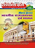 Pratiyogita Darpan Extra Issue Series-4 Indian Polity and Governance