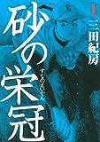 砂の栄冠(1) (ヤンマガKCスペシャル)