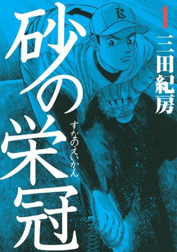 Suna No Eikan [Japanese Edition] Vol.1