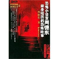 恐怖小說家周德東親身經歷的恐怖故事