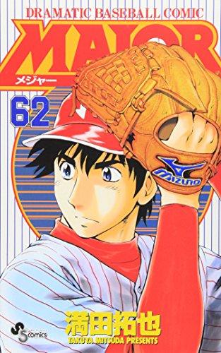 MAJOR 62 (少年サンデーコミックス)