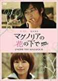 [DVD]マグノリアの花の下で~UNDER THE MAGNOLIA~