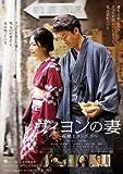 ヴィヨンの妻 ~桜桃とタンポポ~ [DVD]