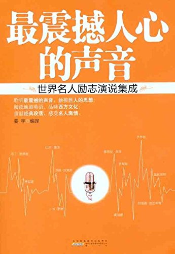 Books authentic . Most stirring voice: world famous motivational speaker integrated(Chinese Edition) pdf