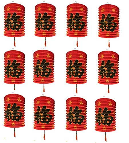 DMtse Prosperity Chinese New Year Paper Lanterns - 10 cm (12 Pack) -