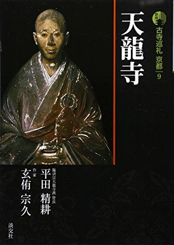 新版 古寺巡礼京都 9 天龍寺 新版 (9)
