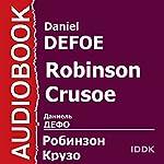 Robinson Crusoe [Russian Edition] | Daniel Defoe