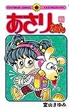 Asari Chan 98 (ladybug Comics) (2012) ISBN: 4091415474 [Japanese Import]