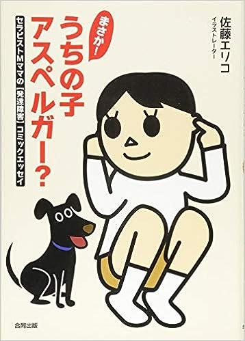 犬 佐藤 江梨子