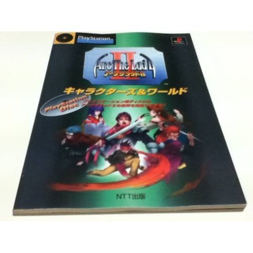 Arc the Lad 2 Characters and World (1996) ISBN: 4871888215 [Japanese Import]