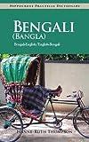 Bengali (Bangla)-English / English-Bengali Practical Dictionary (Hippocrene Practical Dictionaries (Hippocrene))