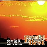 エッセンシャル・ベスト 1200 武田鉄矢