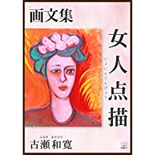 Picture collection womens point drawing (22nd CENTURY ART) (Japanese Edition)