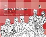 Wiener Gesichter: Interkulturelle Gespräche [Jun 23, 2010] Hui, Yu - Wiener Gesichter: Interkulturelle Gespräche [Jun 23, 2010] Hui, Yu