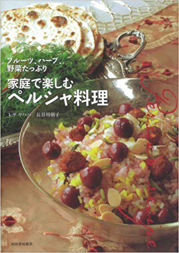 家庭で楽しむ ペルシャ料理--フ...